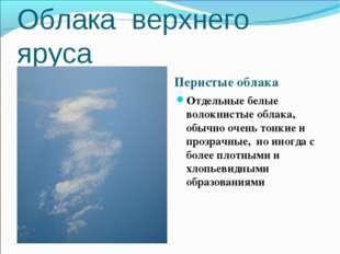 Облака верхнего яруса Перистые облака Отдельные белые волокнистые облака, обы
