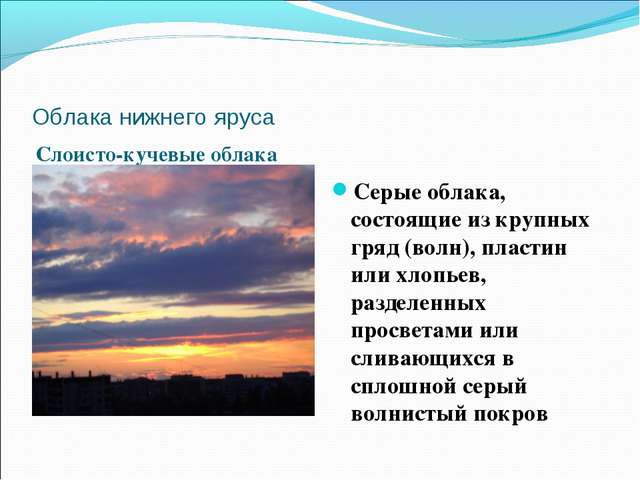 Облака нижнего яруса Слоисто-кучевые облака Серые облака, состоящие из крупны...