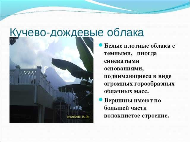 Кучево-дождевые облака Белые плотные облака с темными, иногда синеватыми осно...