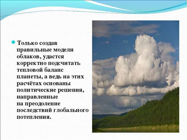 Только создав правильные модели облаков, удастся корректно подсчитать теплово...
