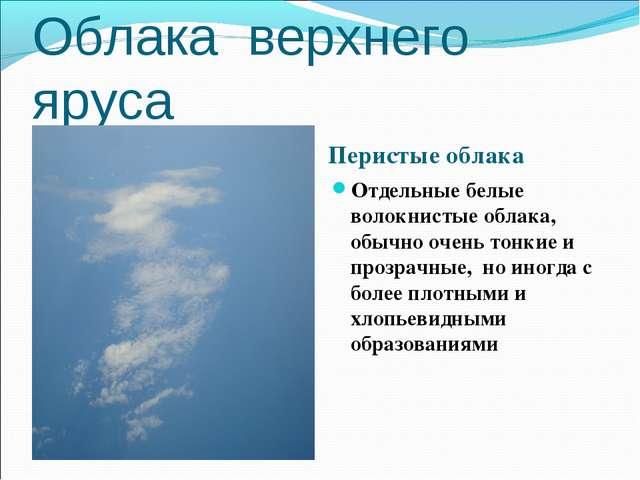 Облака верхнего яруса Перистые облака Отдельные белые волокнистые облака, обы...