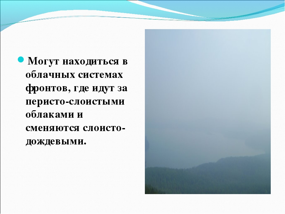 Могут находиться в облачных системах фронтов, где идут за перисто-слоистыми о...
