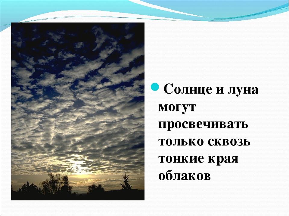 Солнце и луна могут просвечивать только сквозь тонкие края облаков
