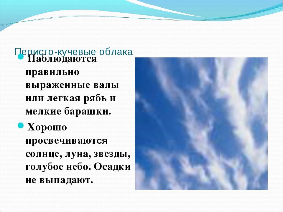 Перисто-кучевые облака Наблюдаются правильно выраженные валы или легкая рябь...