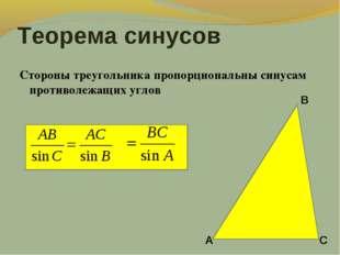 Теорема синусов Стороны треугольника пропорциональны синусам противолежащих у