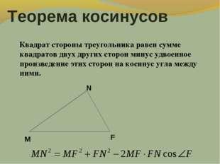 Теорема косинусов Квадрат стороны треугольника равен сумме квадратов двух дру