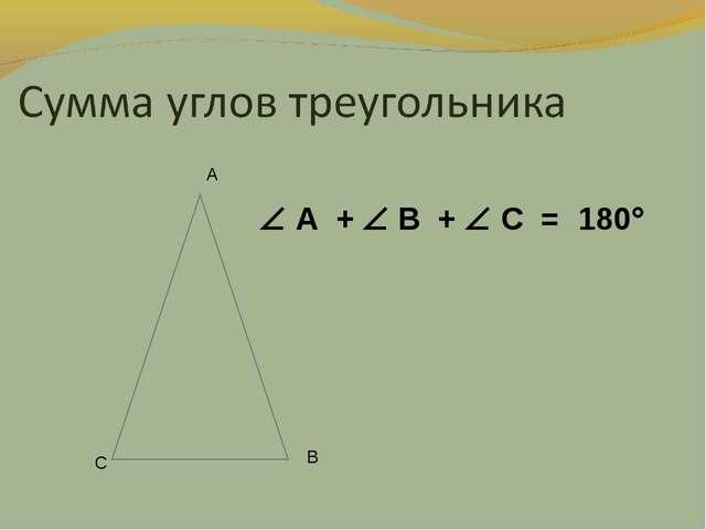 А В С  А +  В +  С = 180