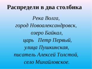 Распредели в два столбика Река Волга, город Новоалександровск, озеро Байкал,