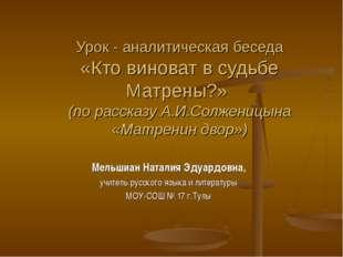 Урок - аналитическая беседа «Кто виноват в судьбе Матрены?» (по рассказу А.И.