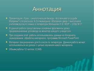 Аннотация Презентация «Урок – аналитическая беседа «Кто виноват в судьбе Матр