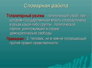 Словарная работа Тоталитарный режим – политический строй, при котором государ