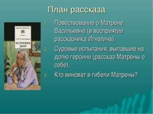 План рассказа Повествование о Матрене Васильевне (в восприятии рассказчика Иг