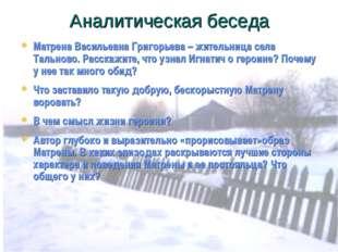 Аналитическая беседа Матрена Васильевна Григорьева – жительница села Тальново