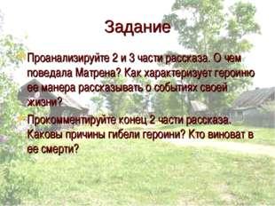 Задание Проанализируйте 2 и 3 части рассказа. О чем поведала Матрена? Как хар