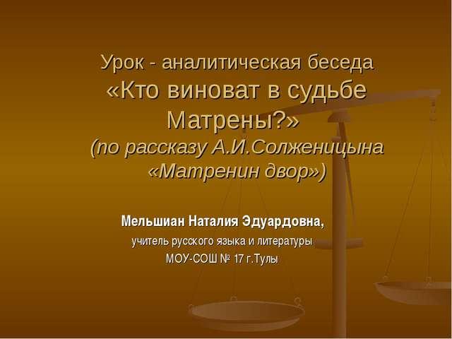Урок - аналитическая беседа «Кто виноват в судьбе Матрены?» (по рассказу А.И....