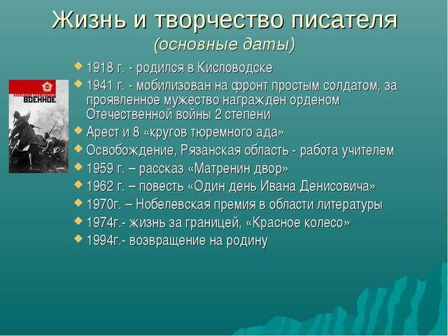 Жизнь и творчество писателя (основные даты) 1918 г. - родился в Кисловодске 1...