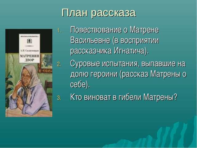 План рассказа Повествование о Матрене Васильевне (в восприятии рассказчика Иг...