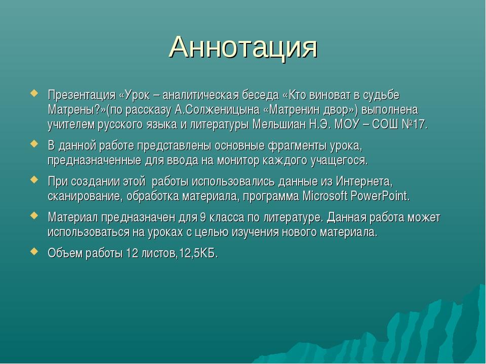 Аннотация Презентация «Урок – аналитическая беседа «Кто виноват в судьбе Матр...