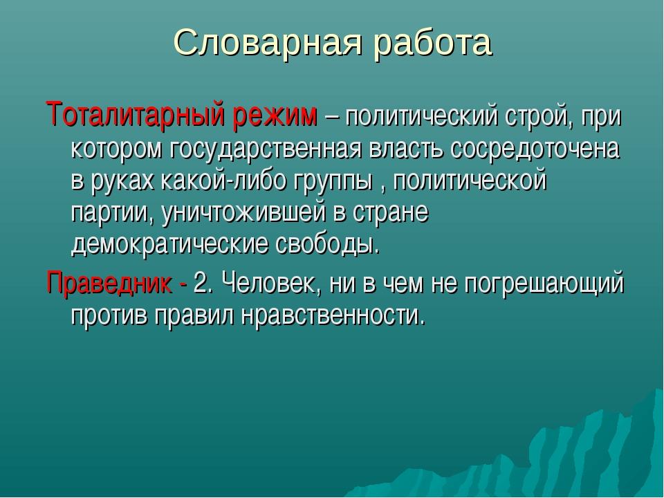 Словарная работа Тоталитарный режим – политический строй, при котором государ...