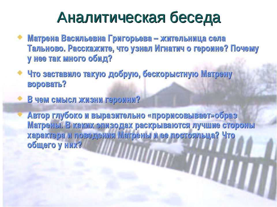 Аналитическая беседа Матрена Васильевна Григорьева – жительница села Тальново...