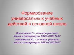 Формирование универсальных учебных действий в основной школе Мельшиан Н.Э - у