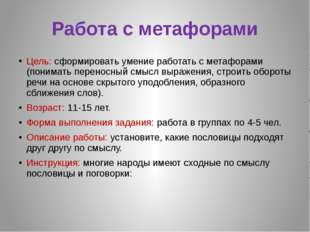Работа с метафорами Цель: сформировать умение работать с метафорами (понимать