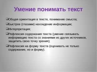 Умение понимать текст Общая ориентация в тексте, понимание смысла; Быстрое (г