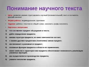 Понимание научного текста Цель: развитие умения структуировать научный (позна