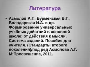 Литература Асмолов А.Г., Бурменская В.Г., Володарская И.А. и др. Формирование