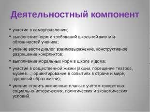 Деятельностный компонент участие в самоуправлении; выполнение норм и требован