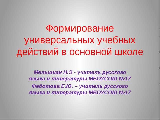 Формирование универсальных учебных действий в основной школе Мельшиан Н.Э - у...