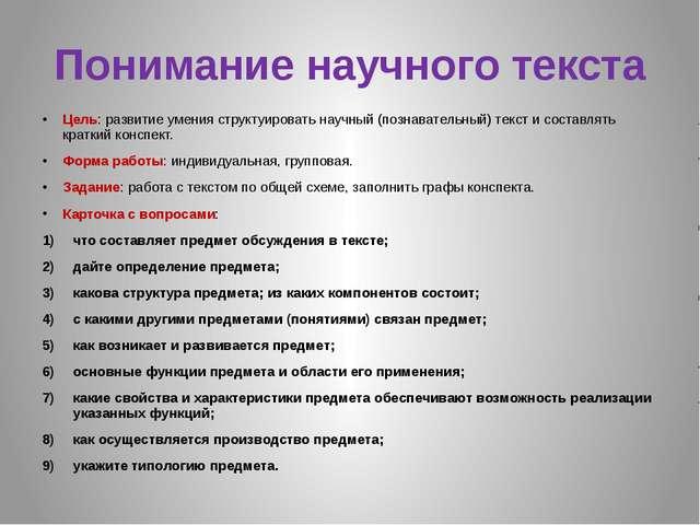 Понимание научного текста Цель: развитие умения структуировать научный (позна...