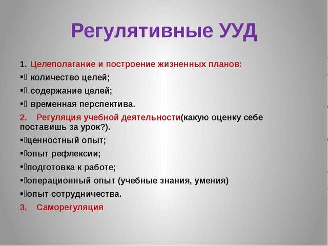 Регулятивные УУД Целеполагание и построение жизненных планов: количество целе...