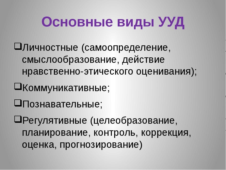 Основные виды УУД Личностные (самоопределение, смыслообразование, действие нр...