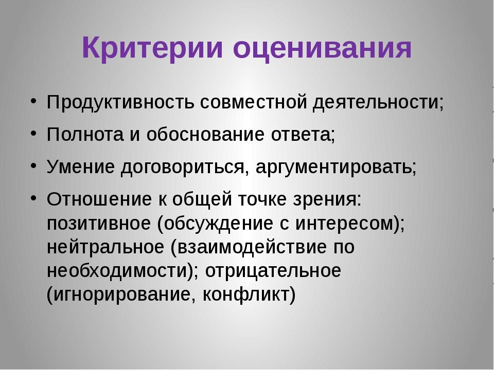 Критерии оценивания Продуктивность совместной деятельности; Полнота и обоснов...