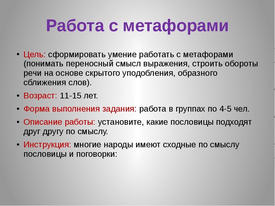 Работа с метафорами Цель: сформировать умение работать с метафорами (понимать...