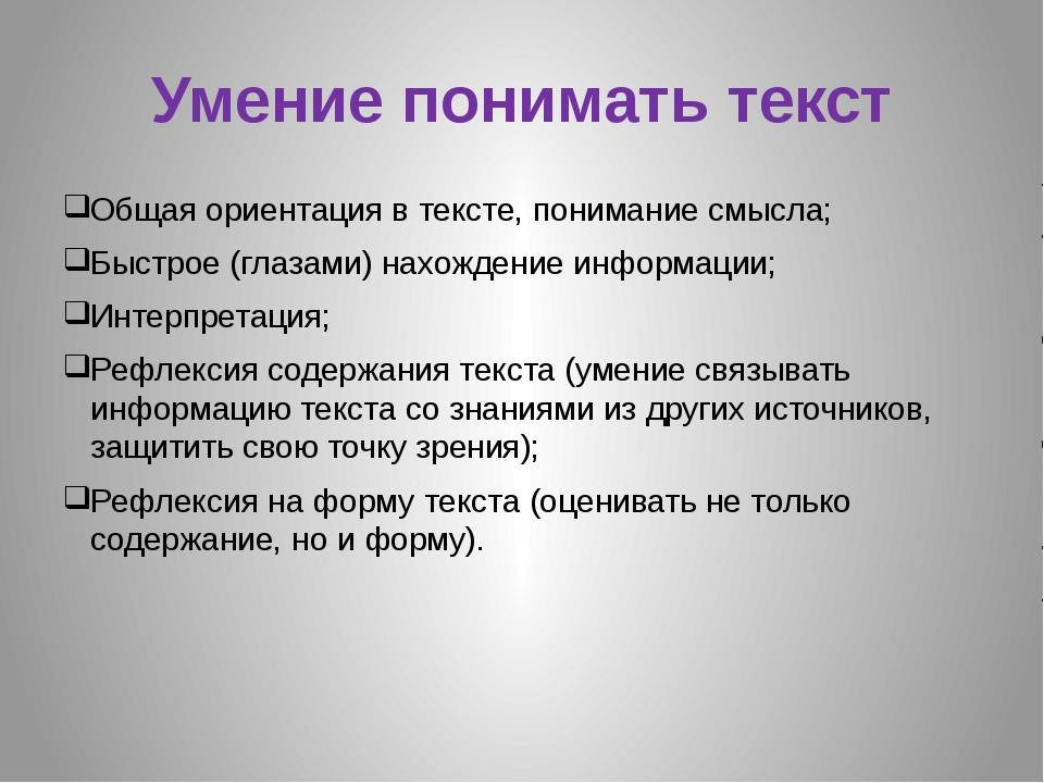Умение понимать текст Общая ориентация в тексте, понимание смысла; Быстрое (г...