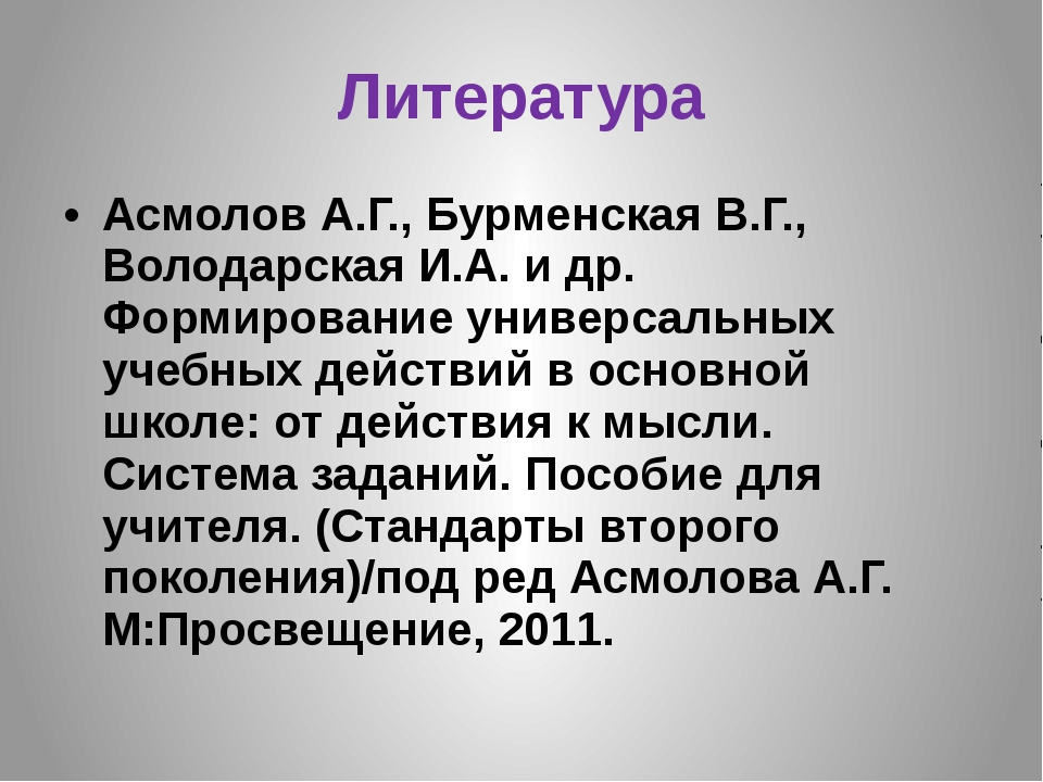 Литература Асмолов А.Г., Бурменская В.Г., Володарская И.А. и др. Формирование...