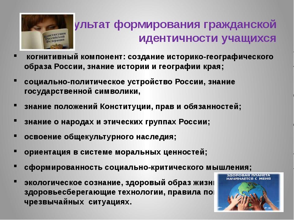 когнитивный компонент: создание историко-географического образа России, знан...