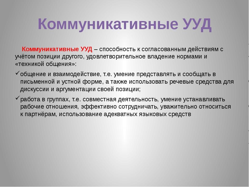 Коммуникативные УУД Коммуникативные УУД – способность к согласованным действи...