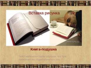 Книга-подушка Текст напечатан таким образом, что при прочтении вас будет клон