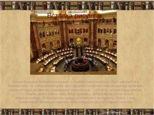 Самая большая библиотека в мире— Библиотека Конгресса США, находится в Ваши