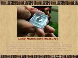 Самая маленькая книга вмире Самой маленькой книгой принято считатькопию Чех