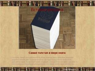 Самая толстая в мире книга Сегодня самой толстой книгой на всем земном шаре п