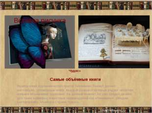 «Мадам Баттерфляй» «Алиса в Стране Чудес» Самые объёмные книги Французский х