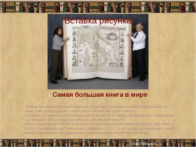 Самая большая книга вмире  Британская библиотека выставила на всеобщее обо...