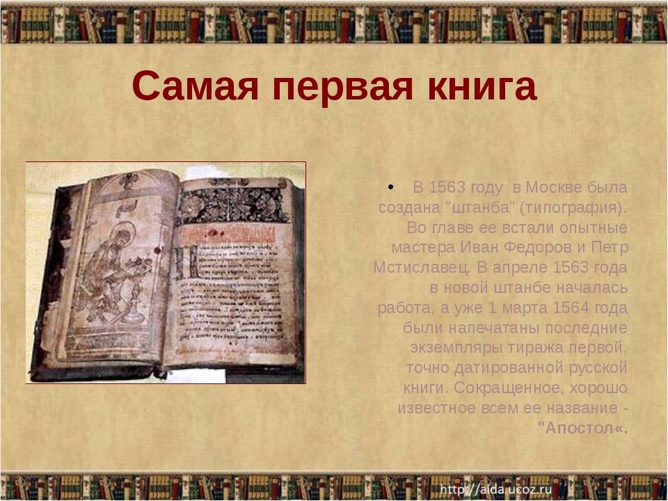 """Самая первая книга В 1563 году в Москве была создана """"штанба"""" (типография)...."""