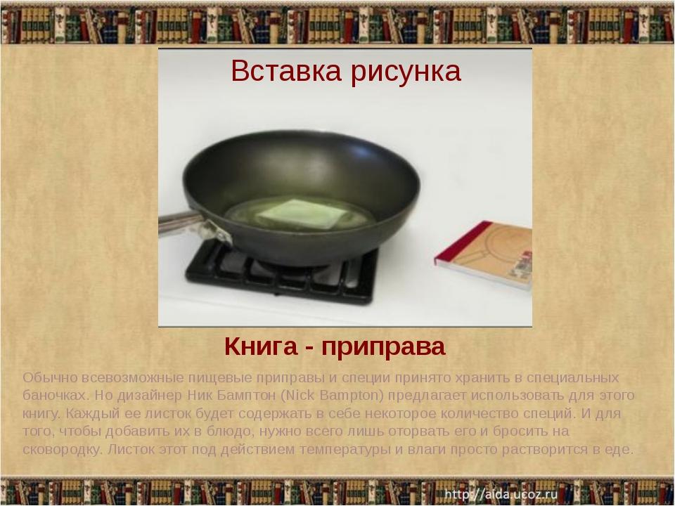 Книга - приправа Обычно всевозможные пищевые приправы испеции принято хранит...
