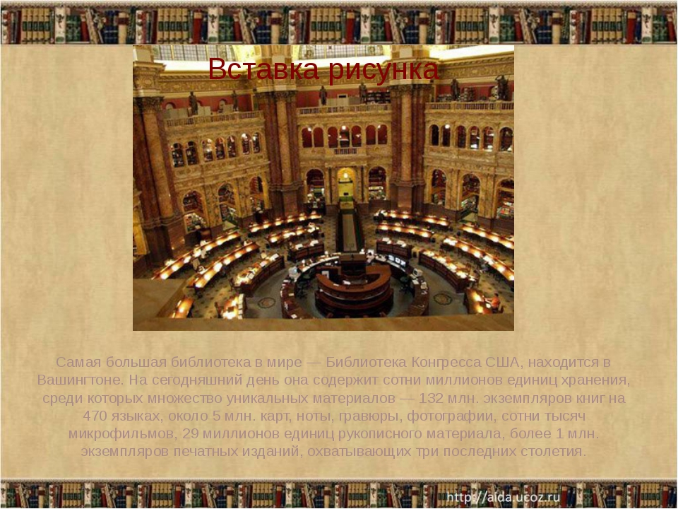 Самая большая библиотека в мире— Библиотека Конгресса США, находится в Ваши...