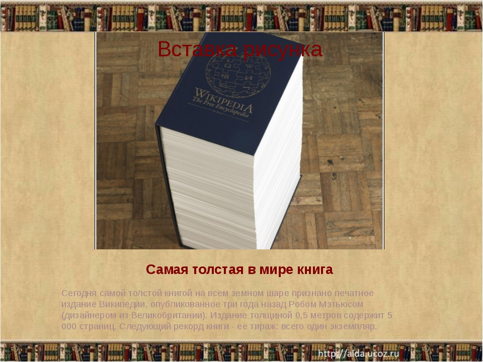 Самая толстая в мире книга Сегодня самой толстой книгой на всем земном шаре п...